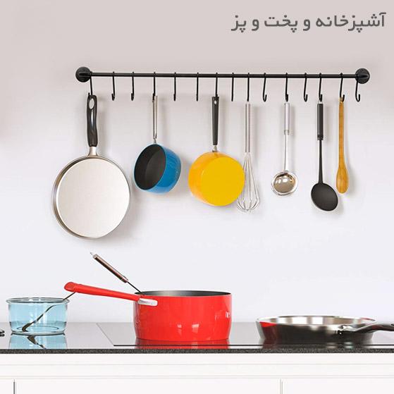 آشپزخانه و پخت و پز