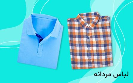 پیراهن و شلوار مردانه