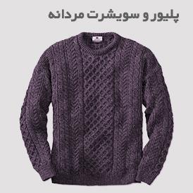 پلیور و سوییشرت مردانه